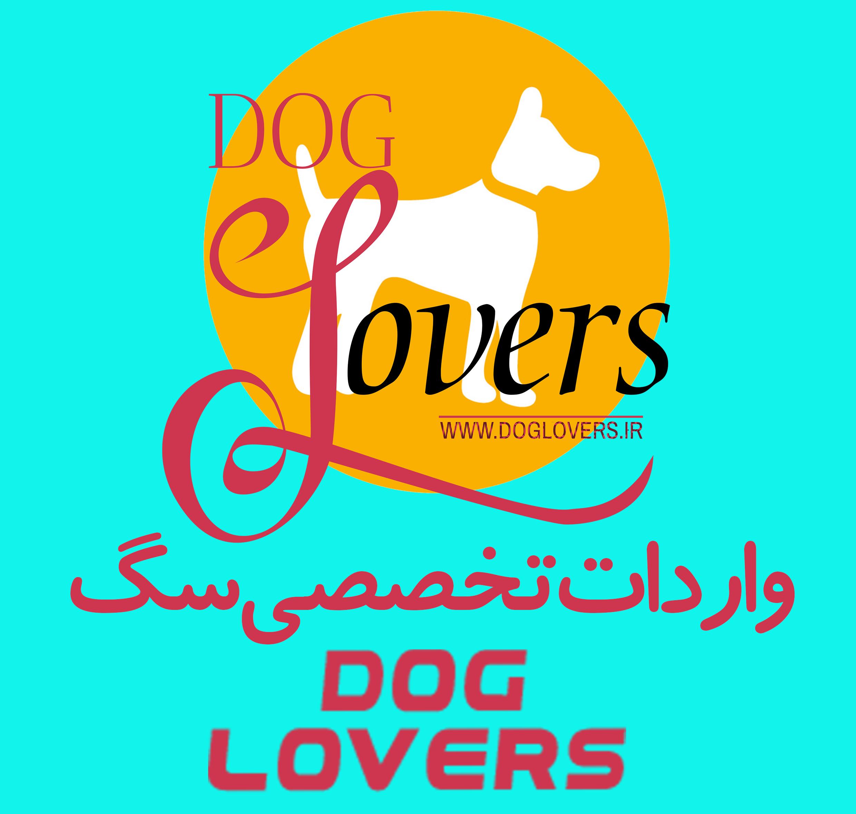 واردات تخصصی سگ کاری و نگهبان
